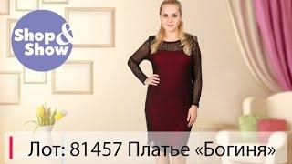 Shop & Show (Одежда). 81457 Платье богиня