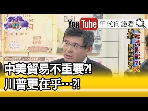 精彩片段》吳嘉隆:台灣的陷阱不在所得 而是…?!【年代向錢看】