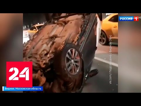 Ночное ДТП в Видном: водитель уснул за рулем - Россия 24