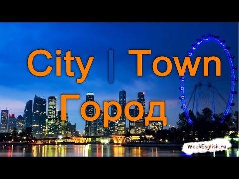 Как на английском город