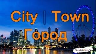 Учим английские слова - Город  / English words - Town