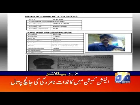 Geo Headlines - 02 PM - 16 June 2018
