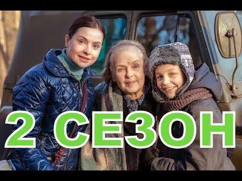 Выбор матери 2 сезон 1 серия (17 серия) - Дата выхода