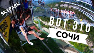 Rest in Sochi! Skypark! Best review! This is a must see! Banjo Feeling!  How much is it? Vaulting