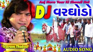 DJ Varghodo by Vikrma Thakor New  HQ Audio Radhe Digital