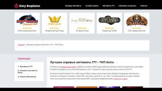 Игровые автоматы 777 в Азино играть онлайн бесплатно без регистрации и смс
