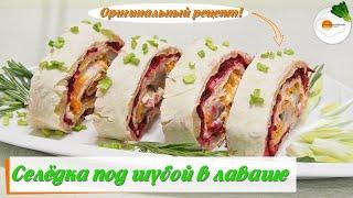 Салат селёдка под шубой в виде рулета в лаваше. Очень вкусный рецепт простого салата!!!