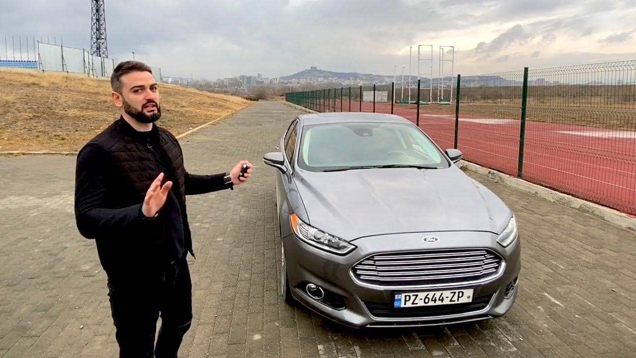 უხეში ტესტ დრაივი  Ford Fusion  ფიუჟენი თუ ფუ შენი
