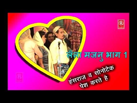 LAILA MAJHNU PART1   लैला मजनु भाग 1    रमपत हरामी    film Rathor Cassette delhi new 2016