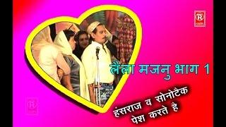 LAILA MAJHNU PART1|| लैला मजनु भाग 1 || रमपत हरामी || film Rathor Cassette delhi new 2016