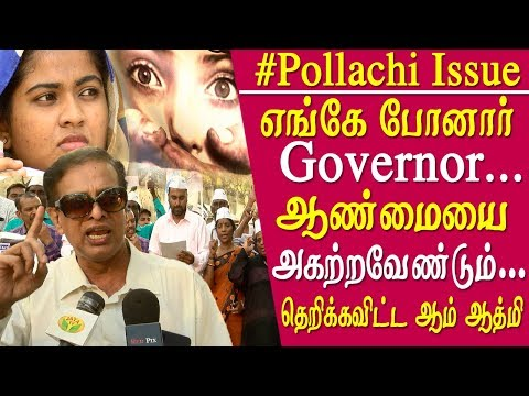 pollachi news punish