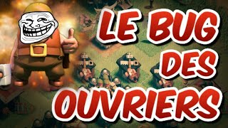 [TUTO] LE UN DES MEILLEURS BUG CLASH OF CLANS !!!! ET QUE AVEC UNE CABINE D'OUVRIER | Clash Of Clans