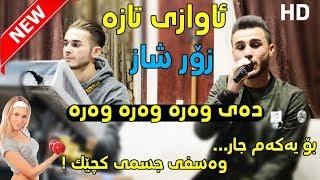 Ozhin Nawzad 2018 Track1 ( Day wara wara ) Awazi Taza - Ga3day Hamay Haji Pirot