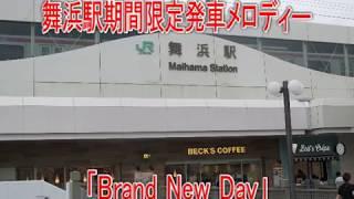 舞浜駅期間限定発車メロディー「Brand New Day」