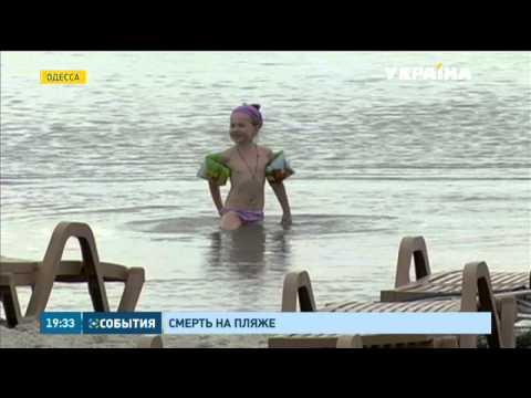 Пятилетняя девочка утонула на центральном пляже Одессы