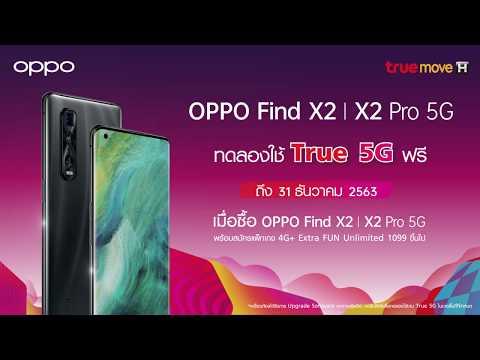 จอง OPPO Find X2 Series 5G กับ TrueMove H รับส่วนลดสูงสุด 15,000 บาท