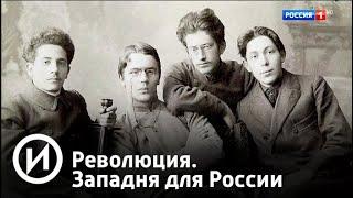 Революция. Западня для России. Фильм 2. Часть 1 (2018) | Телеканал