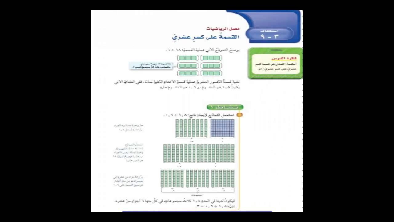 تحميل كتاب الرياضيات للصف السادس الفصل الثاني