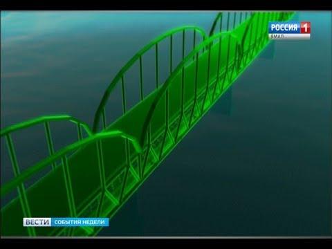 Началось: каким будет мост между Салехардом и Лабытнанги?