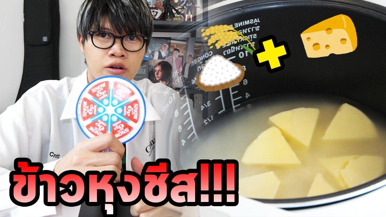 เปลี่ยนการหุงข้าวให้อร่อยยิ่งขึ้นตามสูตรญี่ปุ่น!