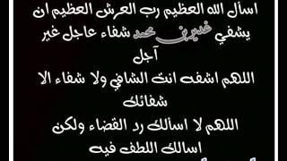 صور ادعية خالد الراشد