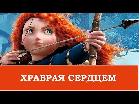 Храбрая сердцем мультфильм, принцесса диснея Мерида фото, картинки