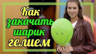 Гелиевые шары.Как закачать шар гелием. Баллон с гелием(, 2016-02-24T16:49:06.000Z)
