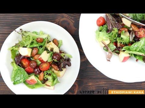 ቀላል ጣፋጭ ሰላጣ አሰራር # Ethiopian food / how to make fresh spring mix salad