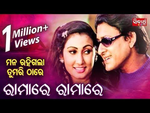 Ramare Ramare - Odia Masti Song   Film - Mana Rahigala Tumari Thare   Sidhanta & Jyoti   WORLD MUSIC