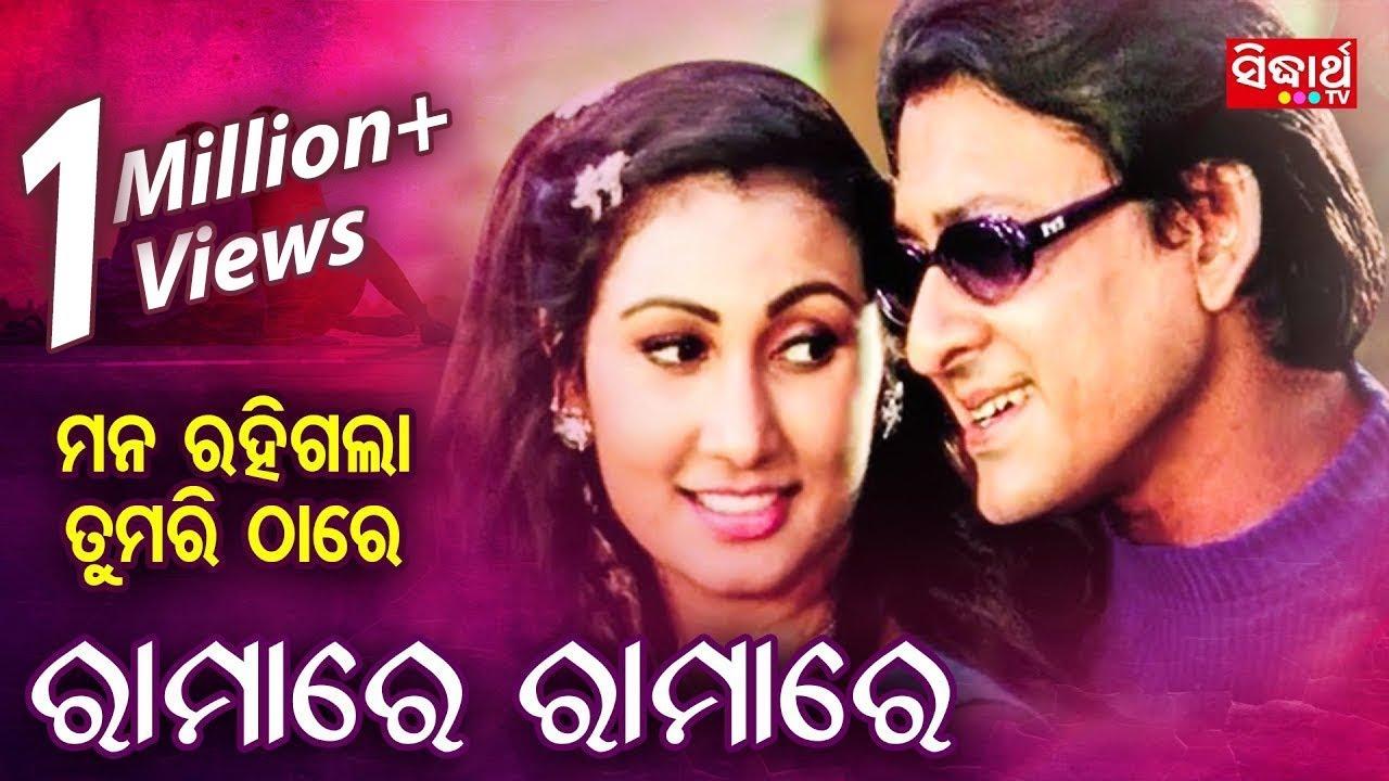Download Ramare Ramare - Odia Masti Song | Film - Mana Rahigala Tumari Thare | Sidhanta & Jyoti | WORLD MUSIC