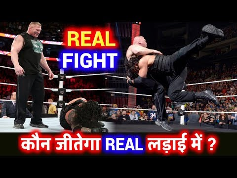WWE Roman Reigns vs Brock Lesnar Real Fight | Who Will Win Real Life Fight Brock vs Roman Prediction