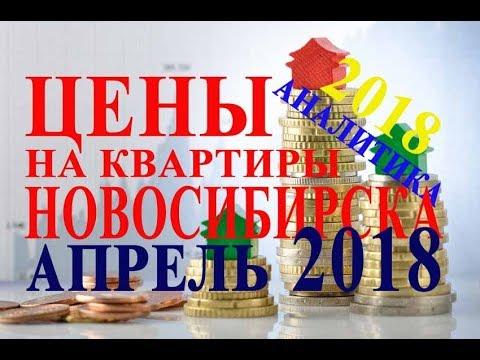 Цены на недвижимость и квартиры Новосибирск стоимость кв м в динамике март 2018 года