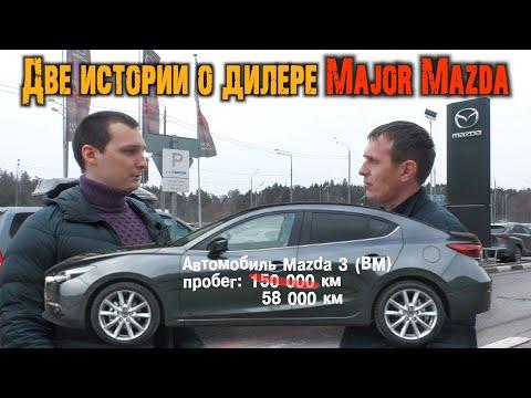 Дилер Major Mazda купи-продай. Mazda CX-5 / Mazda 3. Автовладельцы рассказали правду.