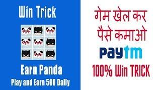 Play and Earn   EarnPanda Trick   10 मिनट में Rs.10 का कमाये   Earning Trick