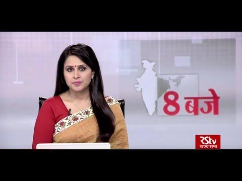 Hindi News Bulletin | हिंदी समाचार बुलेटिन – August 22, 2019 (8 pm)