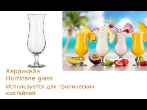 Какие бывают бокалы для коктейлей ?