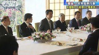 天皇陛下は皇居の宮殿に安倍総理大臣や閣僚らを招いて昼食をともにされ...