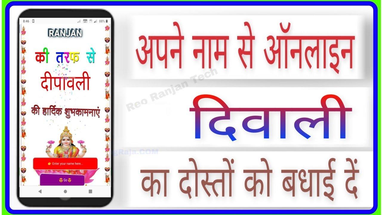 हैप्पी दिवाली  apne name se online greeting banakar wish