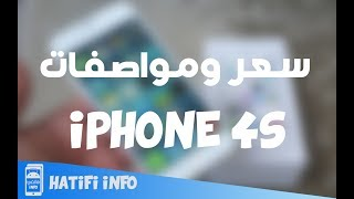 سعر و مواصفات Iphone 4s