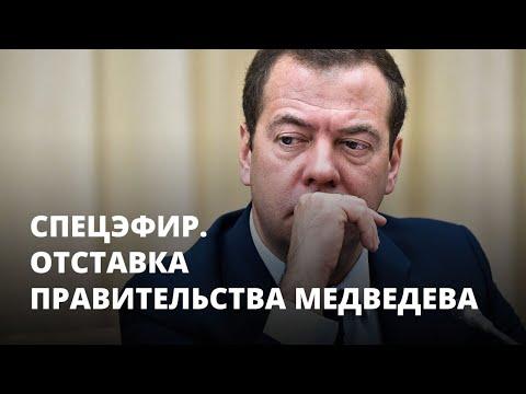Отставка правительства Медведева. Спецэфир