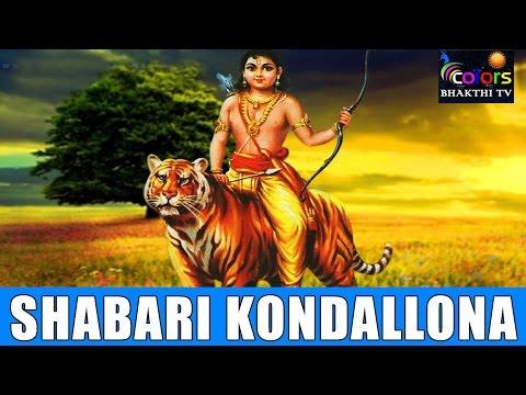 shabari-kondallona---శబరీ-కొండల్లోన---new-ayyappa-telugu-devotional-songs