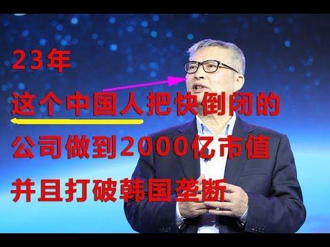 23年,这个中国人把快倒闭的公司做到2000亿市值,打破三星垄断