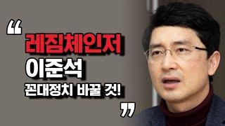 """김병욱 의원 """"레짐체인저 이준석, 꼰대정치 바…"""