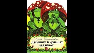 Книги нашего детства Лягушата в красных шляпках