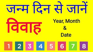 जन्मदिन  से जाने की आपकी शादी कब होगी/ know the time of marriage by ank jyotish