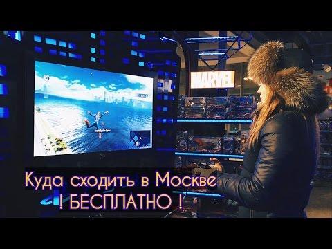 Куда сходить в Москве?   !БЕСПЛАТНО!  Зимняя версия / MOSCOW FREE Winter version