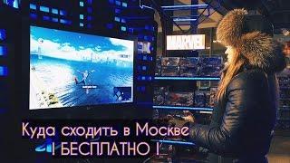 видео куда сходить в Эти выходные в Москве