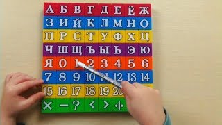 Learn Numbers and Russian Alphabet with Egor Video for kids Азбука от А до Я Видео для детей