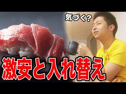 【ドッキリ】超高級寿司とスーパーの寿司入れ替えたらバレるのか??ww