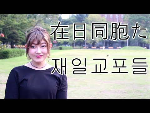 "Thumbnail: Korean-Japanese in Japan on ""differences between Korea and Japan"""